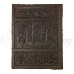 Tea Brick - Large Black 1.1kg